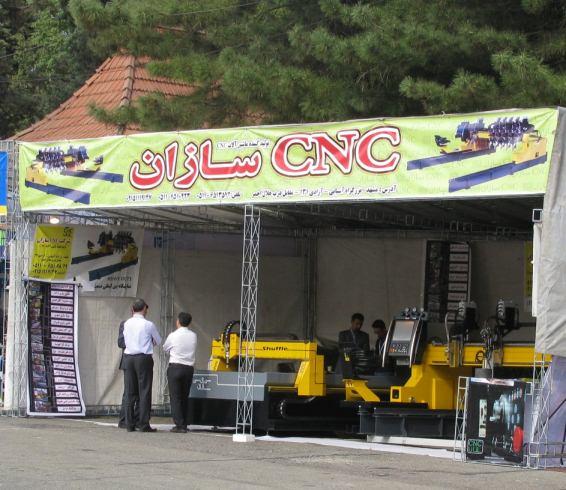 CNC سازان در نمایشگاه صنعت تهران